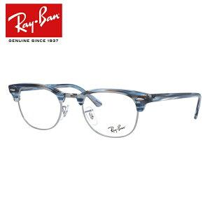レイバン メガネフレーム おしゃれ老眼鏡 PC眼鏡 スマホめがね 伊達メガネ リーディンググラス 眼精疲労 クラブマスター Ray-Ban CLUBMASTER RX5154 5750 49 (RB5154) ブロー ユニセックス メンズ レデ