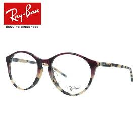 レイバン メガネフレーム おしゃれ老眼鏡 PC眼鏡 スマホめがね 伊達メガネ リーディンググラス 眼精疲労 フルフィット(アジアンフィット) Ray-Ban RX5371F (RB5371F) 5869 53サイズ ボストン ユニセックス メンズ レディース 【国内正規品】
