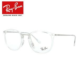 レイバン メガネフレーム おしゃれ老眼鏡 PC眼鏡 スマホめがね 伊達メガネ リーディンググラス 眼精疲労 Ray-Ban RX7140 2001 49サイズ 海外正規品 ボストン メンズ レディース