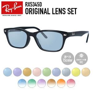 レイバン サングラス オリジナルレンズカラー ライトカラー フルフィット(アジアンフィット) Ray-Ban RX5345D (RB5345D) 2000 53サイズ メンズ レディース ギフト【海外正規品】