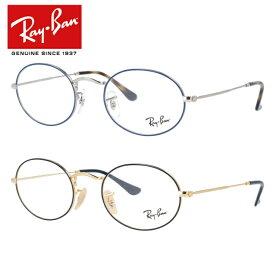 レイバン メガネフレーム おしゃれ老眼鏡 PC眼鏡 スマホめがね 伊達メガネ リーディンググラス 眼精疲労 オーバルオプティクス Ray-Ban OVAL OPTICS RX3547V (RB3547V) 全2カラー 51サイズ オーバル ユニセックス メンズ レディース 【海外正規品】