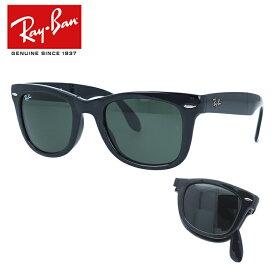 【訳あり】レイバン サングラス RayBan RB4105 601 50サイズ WAYFARER FOLDING ウェイファーラーフォールディング Ray-Ban メンズ レディース ブランドサングラス メガネ ギフト【海外正規品】