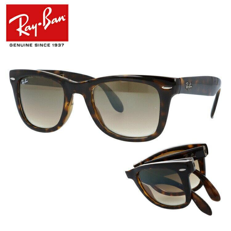 レイバン サングラス RayBan RB4105 710/51 50サイズ WAYFARER FOLDING ウェイファーラーフォールディング Ray-Ban メンズ レディース ブランドサングラス メガネ