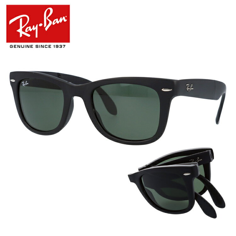 レイバン サングラス RayBan RB4105 601S 50サイズ WAYFARER FOLDING ウェイファーラーフォールディング Ray-Ban メンズ レディース ブランドサングラス メガネ