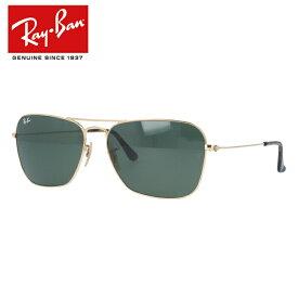 レイバン サングラス RayBan RB3136 181 58サイズ CARAVAN キャラバン Ray-Ban メンズ レディース ブランドサングラス メガネ ギフト【海外正規品】