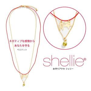 シェリー ネックレス shellie アクセサリー SVイニシャル[R] shellie-1607-9 天然石 ペリドット レディース パワーストーン