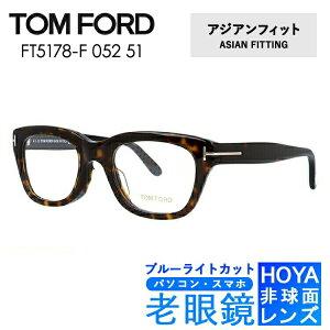 ブルーライトカット老眼鏡セット PC老眼鏡 トムフォード メガネフレーム TOM FORD アジアンフィット FT5178F 052 51 (TF5178F 052 51) ウェリントン ユニセックス メンズ レディース スマホ眼鏡 リー