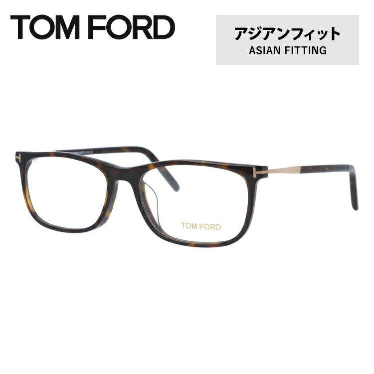 トムフォード メガネ フレーム TOM FORD トム・フォード 伊達 眼鏡 アジアンフィット TF5398F 052 54 (FT5398F) スクエア ユニセックス メンズ レディース ブランドメガネ ダテメガネ ファッションメガネ 伊達レンズ無料(度なし・UVカット)
