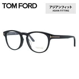 トムフォード メガネフレーム おしゃれ老眼鏡 PC眼鏡 スマホめがね 伊達メガネ リーディンググラス 眼精疲労 フレーム TOM FORD トム・フォード 伊達 眼鏡 アジアンフィット TF5426F 001 52 (FT5426F 001 52) ボストン ユニセックス メンズ レディース ファッションメガネ