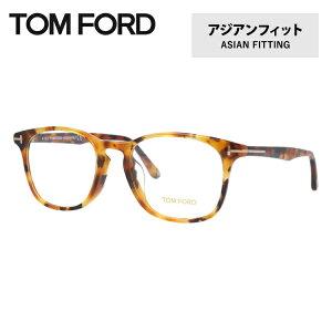 トムフォード メガネフレーム おしゃれ老眼鏡 PC眼鏡 スマホめがね 伊達メガネ リーディンググラス 眼精疲労 アジアンフィット TOM FORD FT5505F 055 52サイズ ウェリントン メンズ レディース