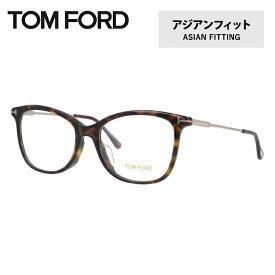 トムフォード メガネフレーム おしゃれ老眼鏡 PC眼鏡 スマホめがね 伊達メガネ リーディンググラス 眼精疲労 アジアンフィット TOM FORD TF5510F 052 54 (FT5510F 052 54) 54サイズ ウェリントン ユニセックス メンズ レディース