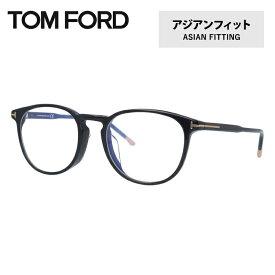 トムフォード メガネフレーム おしゃれ老眼鏡 PC眼鏡 スマホめがね 伊達メガネ リーディンググラス 眼精疲労 アジアンフィット TOM FORD TF5608-F-B 001 52 (FT5608-F-B 001 52) 52サイズ ウェリントン ユニセックス メンズ レディース