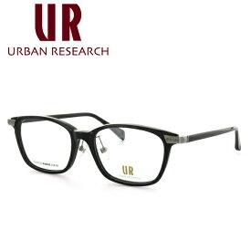 アーバンリサーチ メガネ フレーム URBAN RESEARCH 伊達 眼鏡 URF7001J-1 53 メンズ レディース ブランドメガネ ダテメガネ ファッションメガネ 伊達レンズ無料(度なし・UVカット) ギフト