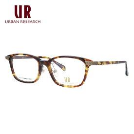 アーバンリサーチ メガネ フレーム URBAN RESEARCH 伊達 眼鏡 URF7001J-2 53 メンズ レディース ブランドメガネ ダテメガネ ファッションメガネ 伊達レンズ無料(度なし・UVカット) ギフト