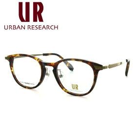 アーバンリサーチ メガネ フレーム URBAN RESEARCH 伊達 眼鏡 URF7003J-2 49 メンズ レディース ブランドメガネ ダテメガネ ファッションメガネ 伊達レンズ無料(度なし・UVカット) ギフト