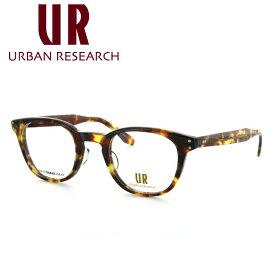 アーバンリサーチ メガネ フレーム URBAN RESEARCH 伊達 眼鏡 URF7004J-2 46 アジアンフィット メンズ レディース ブランドメガネ ダテメガネ ファッションメガネ 伊達レンズ無料(度なし・UVカット) ギフト