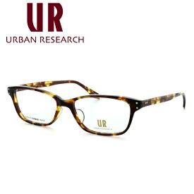 アーバンリサーチ メガネ フレーム URBAN RESEARCH 伊達 眼鏡 URF7005J-2 53 アジアンフィット メンズ レディース ブランドメガネ ダテメガネ ファッションメガネ 伊達レンズ無料(度なし・UVカット) ギフト