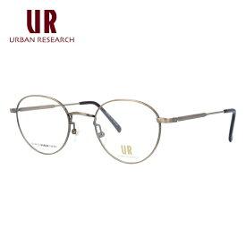 アーバンリサーチ メガネ フレーム URBAN RESEARCH 伊達 眼鏡 URF7006J-1 49 丸メガネ ボストン 丸型 レトロ 個性的 メンズ レディース ブランドメガネ ダテメガネ ファッションメガネ 伊達レンズ無料(度なし・UVカット) ギフト