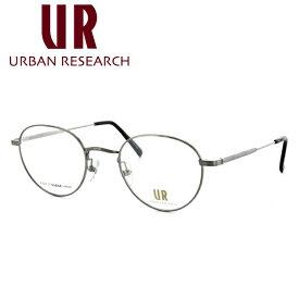 アーバンリサーチ メガネ フレーム URBAN RESEARCH 伊達 眼鏡 URF7006J-2 49 丸メガネ ボストン 丸型 レトロ 個性的 メンズ レディース ブランドメガネ ダテメガネ ファッションメガネ 伊達レンズ無料(度なし・UVカット) ギフト