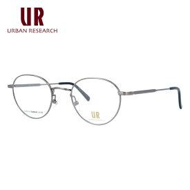 アーバンリサーチ メガネ フレーム URBAN RESEARCH 伊達 眼鏡 URF7006J-4 49 丸メガネ ボストン 丸型 レトロ 個性的 メンズ レディース ブランドメガネ ダテメガネ ファッションメガネ 伊達レンズ無料(度なし・UVカット) ギフト