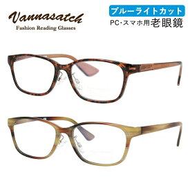 【ノベルティプレゼント※なくなり次第終了】バンナサッチ リーディンググラス 老眼鏡 おしゃれ Vannasatch VSR 3007 全2カラー 50サイズ 度数+1.00〜+3.50 スクエア ユニセックス メンズ レディース【ブルーライトカット老眼鏡】