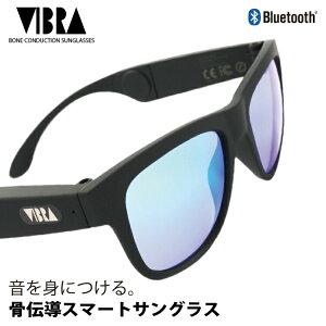 ヴィブラ 骨伝導スマートサングラス イヤホン bluetooth ワイヤレス 偏光サングラス 釣り フィッシング ミラーレンズ アジアンフィット VIBRA VB001 全4カラー 52サイズ ウェリントン ユニセックス