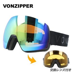 【訳あり】【眼鏡対応】ボンジッパー ゴーグル サテライト ミラーレンズ レギュラーフィット VONZIPPER SATELLITE GMSNLSAT BKD ユニセックス メンズ レディース スキーゴーグル スノーボードゴーグ