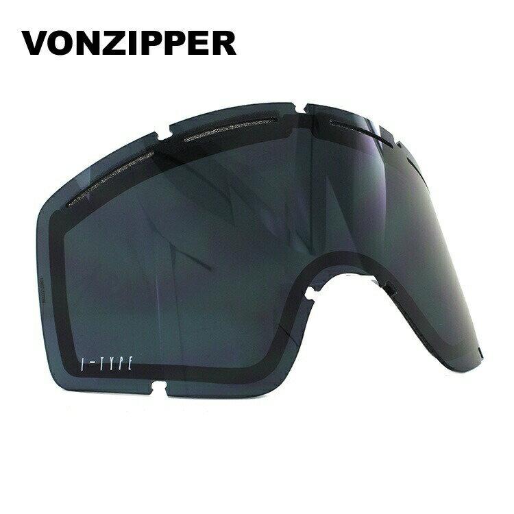 ボンジッパー ゴーグル交換レンズ VONZIPPER CLEAVER I-TYPE LENS GMSLGCLX BLK ユニセックス メンズ レディース スキーゴーグル スノーボードゴーグル スノボ