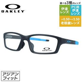 オークリー OAKLEY メガネフレーム おしゃれ老眼鏡 PC眼鏡 スマホめがね 伊達メガネ リーディンググラス 眼精疲労 眼鏡 クロスリンクピッチ OX8041-0156 56サイズ アジアンフィット CROSSLINK PITCH メンズ 【国内正規品】