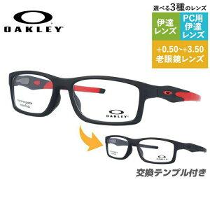 オークリー OAKLEY メガネフレーム おしゃれ老眼鏡 PC眼鏡 スマホめがね 伊達メガネ リーディンググラス 眼精疲労 眼鏡 クロスリンクMNP CROSSLINK MNP OX8141-0156 56サイズ スクエア ユニセックス メ