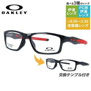 オークリー OAKLEY メガネフレーム おしゃれ老眼鏡 PC眼鏡 スマホめがね 伊達メガネ リーディンググラス 眼精疲労 眼鏡 クロスリンクMNP CROSSLINK MNP OX8090-0353 53サイズ スクエア ユニセックス メ