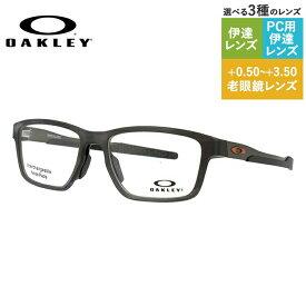 オークリー OAKLEY メガネフレーム おしゃれ老眼鏡 PC眼鏡 スマホめがね 伊達メガネ リーディンググラス 眼精疲労 メタリンク レギュラーフィット METALINK OX8153-0253 53サイズ スクエア ユニセックス メンズ レディース【海外正規品】