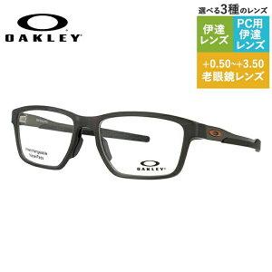 オークリー OAKLEY メガネフレーム おしゃれ老眼鏡 PC眼鏡 スマホめがね 伊達メガネ リーディンググラス 眼精疲労 メタリンク レギュラーフィット METALINK OX8153-0255 55サイズ スクエア ユニセッ
