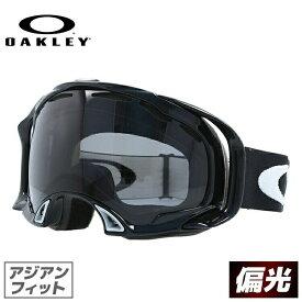 オークリー ゴーグル スプライス SPLICE OAKELY 57-236J アジアンフィット 偏光レンズ メンズ レディース 男女兼用 スキーゴーグル スノーボード
