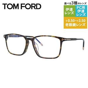 トムフォード メガネフレーム おしゃれ老眼鏡 PC眼鏡 スマホめがね 伊達メガネ リーディンググラス 眼精疲労 アジアンフィット TOM FORD FT5607-F-B 052 55 (FT5607-F-B 052 55) 55サイズ スクエア ユニセ