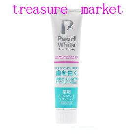 薬用パールホワイトプロシャイン120gPearl White Pro Shine