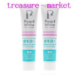 薬用パールホワイトプロシャイン120gPearl White Pro Shine2本セット