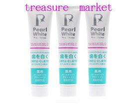 薬用パールホワイトプロシャイン120gPearl White Pro Shine3本セット