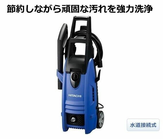 【日立工機】 HITACHI 家庭用高圧洗浄機 FAW105 【あす楽】 HiKOKI 【ハイコーキ】