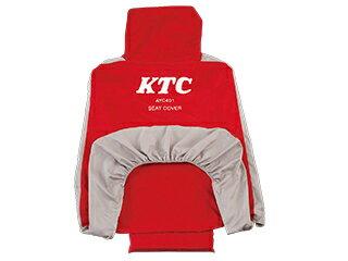 【KTC】 シートカバー AYC401
