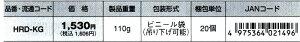 【タジマ】標尺ハイロッドクロス金具HRD-KG
