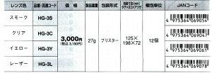 【タジマ】ハードグラススモークHG-3S