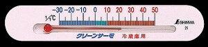 シンワ 冷蔵庫用温度計 A マグネット付 72532