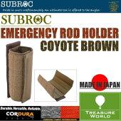 SUBROC(サブロック)エマージェンシーロッドホルダーコヨーテブラウン05P18Jun16