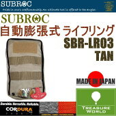 ●2016NEW●SUBROC(サブロック)自動膨張式ライフリングSBR-LR03TAN02P03Sep16
