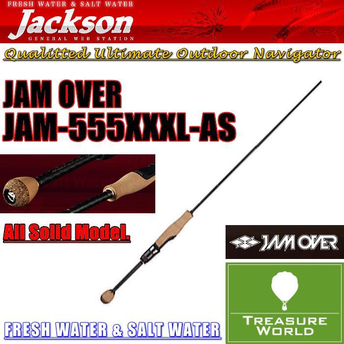 ★即納★Jackson (ジャクソン)JAM OVER(ジャムオーバー) JAM-555XXXL-AS【アジングロッド】【アジング 専用ロッド】〔分類:ルアーフィッシング〕05P19Jun15