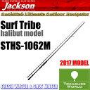●2017 NEW●Jackson (ジャクソン)Surf Tribe(サーフ トライブ)STHS-1062M【ヒラメロッド】【フラットフィッシュロッド】【スピ...