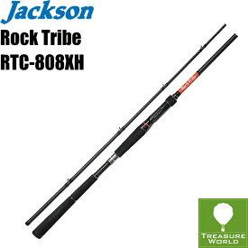 ★即納★Jackson (ジャクソン)Rock Tribe(ロックトライブ)RTC-808XH Stronghold(ストロングホールド)【グルーパーロッド】【ロックフィッシュロッド】【ベイトキャスティング】〔分類:ルアーロッド〕