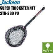 Jackson(ジャクソン)SUPERTRICKSTERNET(スーパートリックスターネット)STN-280PU【ランディングネット】【玉網】〔分類:ルアーフィッシング〕※画像は柄が1.8mの物です。