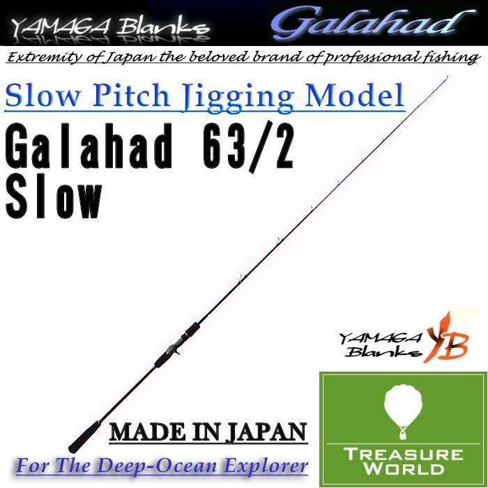 ★即納★YAMAGA Blanks (ヤマガブランクス)Galahad(ギャラハド)63/2 Slow【ジギングロッド】【青物】【ボートジギング】